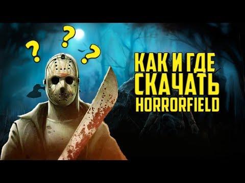 РАССКАЗЫВАЮ КАК И ГДЕ СКАЧАТЬ Horrorfield!!!!