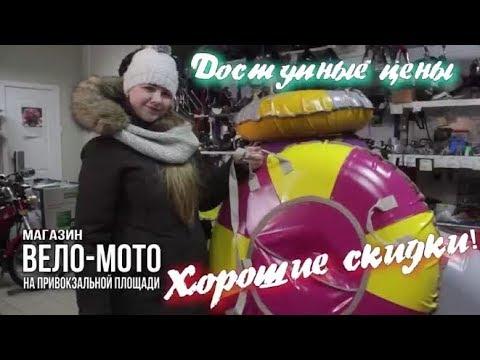 "Магазин ""Вело-мото на Привокзальной"". Промо"