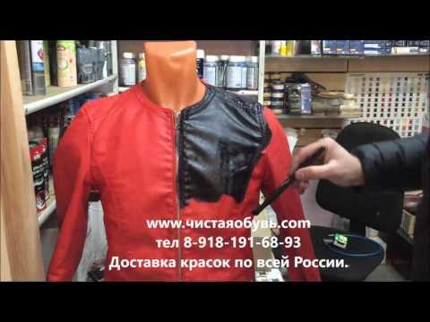 Как изменить цвет кожаной куртки 100% эффект .
