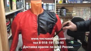 как изменить цвет кожаной куртки 100 эффект
