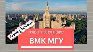 ПроектПоступление [Выпуск 4] ВМК МГУ