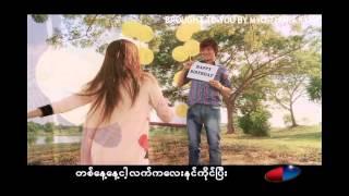 Wine Su Khine Thein - A Chit Yeik Nya Nay (အခ်စ္ရိပ္ညေန) (FULLY HD)