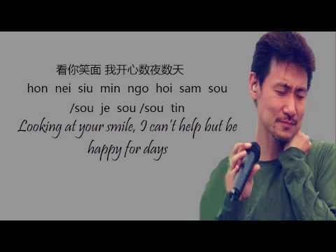 張學友Jacky Cheung - 講妳知 Let I Tell You [Jyutping Lyrics + English Translation]