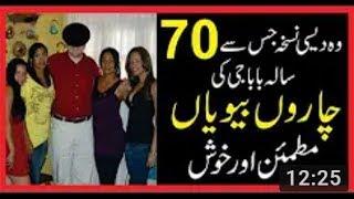 70 Year Old Man Ki Sex Power Ka Desi Nuskha Jis Sy 4 wives Satisfied