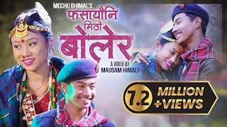Fasayeuni Mitho Bolera || Mechu Dhimal || Feat. Sujan Marpa Tamang ~{Kaura Song 2020}