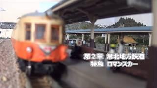 もっと 小さな旅 2  (常北地方鉄道 特急ロマンスカー)