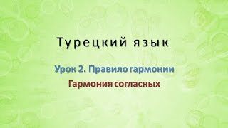 Турецкий язык. Урок 2. Правило гармонии. Часть 2. Гармония согласных