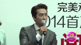 Gambar cover 22.8.2014 Song Seung Heon at Beijing Fans Meeting Press Conference