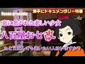 歌謡浪曲 /妖艶八百屋お七 ★藤 圭子 - YouTube