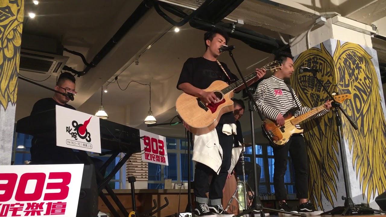 ToNick - 阿飛與阿基(acoustic)@難道我可以扭轉宿命佈道會 903叱咤樂壇 20171021 - YouTube