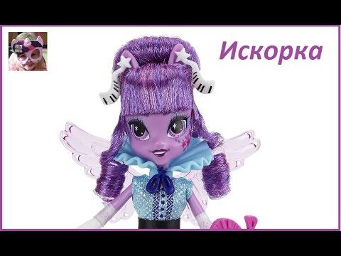 Кукла эквестрия герлз