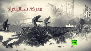 المعارك الرئيسية خلال الحرب الوطنية العظمى (1941 1945)
