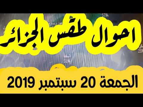 احوال طقس الجزائر الجمعة 20 سبتمبر 2019- مع طقس كل الولايات الجزائرية