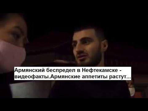 Армянский беспредел в Нефтекамске-видеофакты.Армянские аппетиты растут...