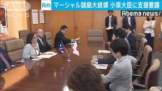 温暖化直撃のマーシャル諸島大統領が小泉大臣に訴え(19/10/23)