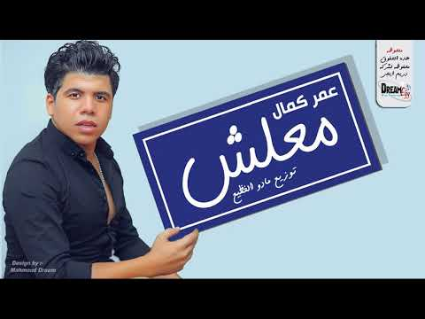"""الجديد شديد ..!!! عمر كمال """"2019"""" .. معلش ان كنت بقيت ساكت 😢"""