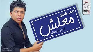 الجديد شديد ..!!! عمر كمال 💪 ( معلش ان كنت بقيت ساكت ) 😢
