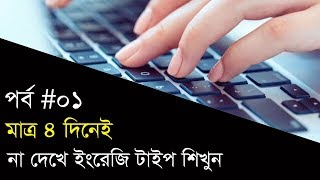 Typing Tutorial Online | Typing Test Tutorial For Beginners | Ep 1