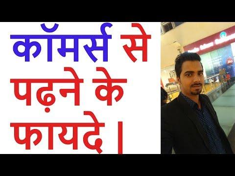 कॉमर्स से पढ़ने के फायदे | About Commerce Scope In Hindi