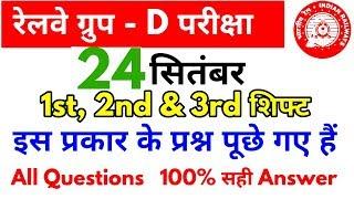 Railway Group D 24 September 1st, 2nd & 3rd Shift ये सब प्रश्न पूछे गए हैं//Group D paper analysis