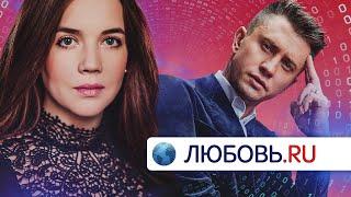 ЛЮБОВЬ.RU / Фильм. Мелодрама