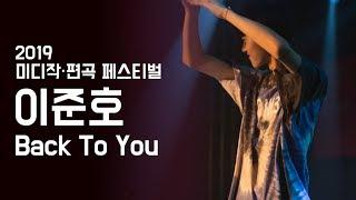 이준호 'Back To You' - 미디작편곡 페스티벌…