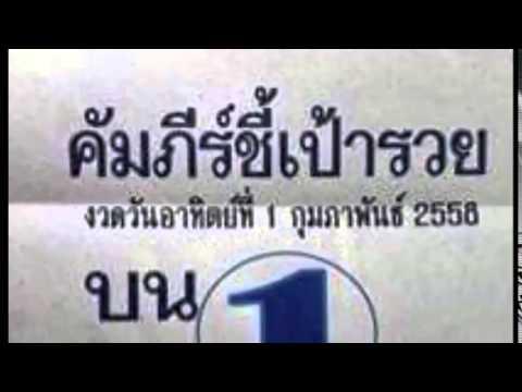 เลขเด็ดงวดนี้ หวยซองคัมภีร์ชี้เป้ารวย 1/02/58