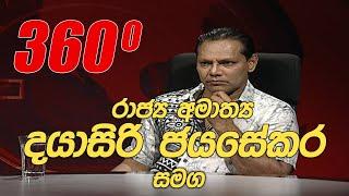 360 | with Dayasiri Jayasekara ( 21 - 09 - 2020 ) Thumbnail