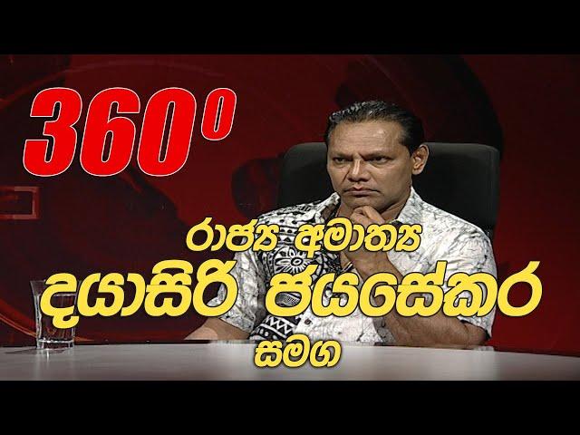 360 | with Dayasiri Jayasekara ( 21 - 09 - 2020 )