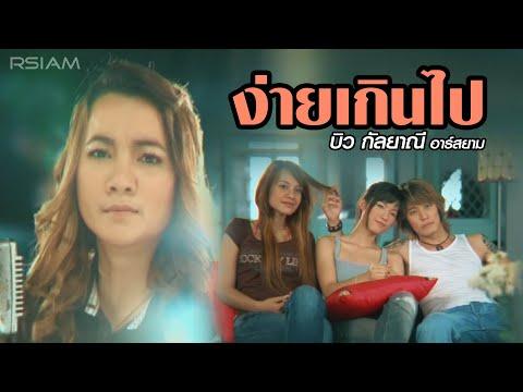 ง่ายเกินไป : บิว กัลยาณี อาร์ สยาม [Official MV]