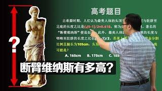 高考数学太难了!断臂的维纳斯到底有多高?