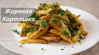 Жареная картошка Несколько секретов как пожарить вкусную ароматную картошку