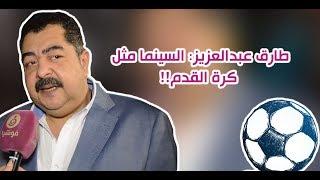"""طارق عبدالعزيز: لا يوجد """"نمبر 1"""" في الفن.. والسينما مثل كرة القدم!"""