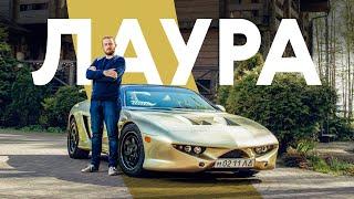 Российский самодельный спорткар Лаура-3: тест и интервью с создателем, Дмитрием Парфёновым