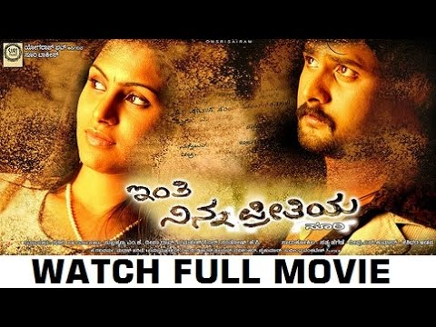Inthi Ninna Preethiya | Kannada Full Movie...