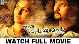 Inthi Ninna Preethiya | Kannada Full Movie | Srinagar Kitty | Bhavana