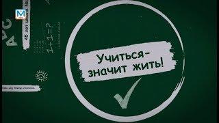 """""""Учиться- значит жить!"""""""