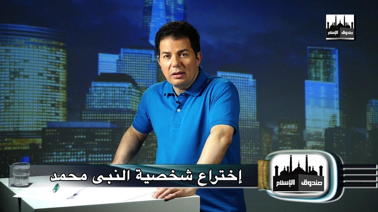 Episode 4 - (برنامج صندوق الإسلام - حامد عبد الصمد: الحلقة الرابعة (إختراع شخصية النبي محمد