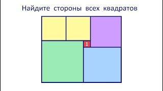 Найдите стороны всех квадратов, если сторона маленького равна 1 ★ Быстрый способ