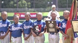 高円宮賜杯第36回全日本学童軟式野球大会マクドナルド・トーナメント表彰式