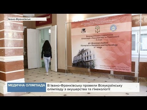 В місті провели Всеукраїнську олімпіаду з акушерства та гінекології