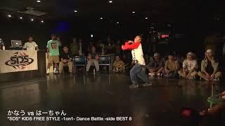はーちゃん vs かなう //【FreeStyle (kids)1on1 Battle】top8//SDS 2017夏の陣