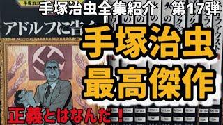 手塚治虫の集大成!日本漫画史に残る屈指のヒューマンドラマ!正義とは一体なんなのか?時代と数奇な運命に翻弄される3人のアドルフの物語!...