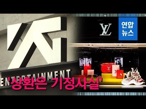 '반토막' YG엔터 주가…한달 뒤 루이뷔통에 670억 갚나    / 연합뉴스 (Yonhapnews)