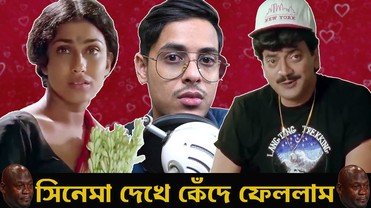 Bastir Meye Radha Movie Review | E Kemon Cinema Ep14 | The Bong Guy