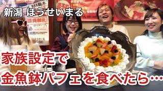 【大食い家族設定】で金魚鉢巨大パフェを食べたら楽し過ぎました thumbnail