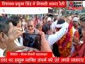 ADBHUT AAWAJ 26 11 2020 विधायक प्रद्युम्न सिंह ने निकाली आभार रैली