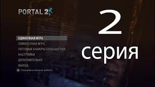 прохождение Portal 2 2 серия