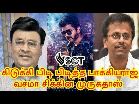 A.R.Murugadoss Caught Red Handed By K.Bhagiyaraj |Sarkar Story Theft