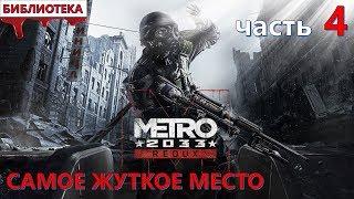 Metro 2033 Redux #4 [самое жуткое место библиотека и концовка игры]
